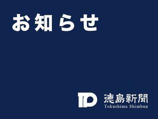 地方紙8社 合同就職説明会 4月16日 大阪市内で 入場無料