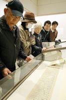 大石内蔵助の「遺書」公開 徳島城博物館、歴史ファン…