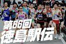 【第66回徳島駅伝】三好郡選手団決まる