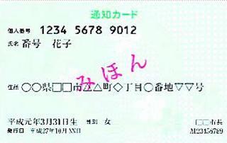 【Q&A】マイナンバー「通知カード」交付廃止へ 理由や今後の影響は?