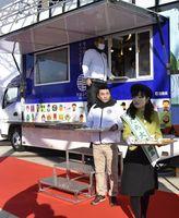 新型車両「でり・ばりキッチン阿波ふうど号」で調理したグラタンが振る舞われた除幕式=イオンモール徳島