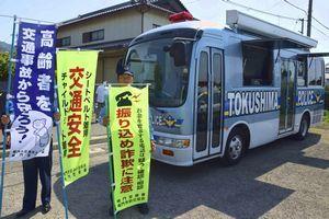 県警が高齢者への情報発信に活用しているラッピングバス「ふれ愛こだま号」=鳴門市内