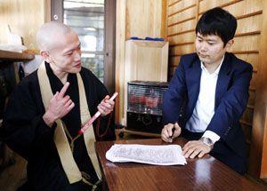 カードの内容を相談する北川さん(右)と淵川副住職=三好市池田町の雲辺寺
