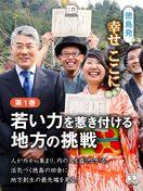 徳島新聞連載「幸せここに」 電子書籍発売