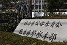 結婚や育児による退職者を初めて再雇用 徳島県警3次…