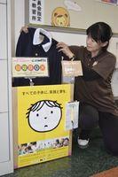 広沢自動車学校に設置された制服の回収ボックス=徳島市南田宮2