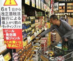 改正酒税法の施行を前に、ビール類のまとめ買いを広告で呼び掛ける酒類・食料品販売店=徳島市のリカオー末広店