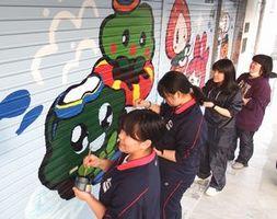 シャッターに絵を描く三加茂中生と四国大の学生=東みよし町西庄のB&G財団三加茂海洋センター