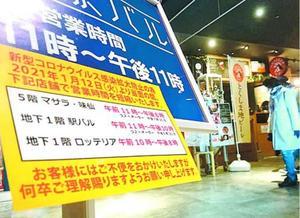 12日から閉店時間を繰り上げる徳島駅バル=徳島駅クレメントプラザ