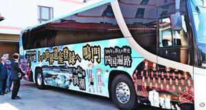 三つの世界遺産登録に向けてPRするラッピングバス=鳴門市のアオアヲナルトリゾート
