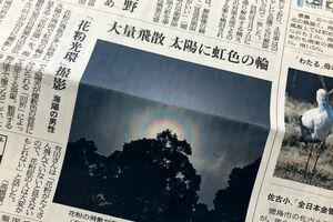 花粉の多い時期に見られる現象「花粉光環」らしいです。花粉症の時期です=2月24日付の徳島新聞朝刊