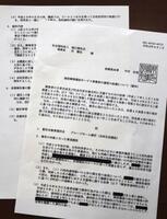 共同通信が情報公開請求で入手した長崎県から福江福祉会への改善勧告書