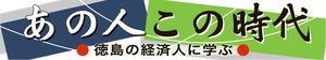 連載「あの人この時代徳島の経済人に学ぶ」(有料限定)