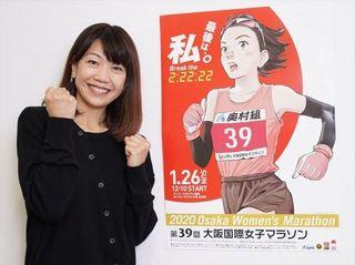 高橋尚子、『大阪国際女子マラソン』プレ解説