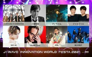 日本最大級のデジタル・クリエイティブフェス『J-WAVE INNOVATION WORLD FESTA 2021 supported by CHINTAI』タイムテーブル公開