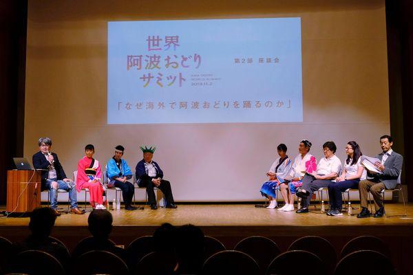 世界阿波おどりサミットで意見交換する海外の踊り連代表ら=徳島市のアスティとくしま