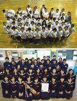 【上】全日本小学校バンドフェスティバルで銅賞に輝いた国府小マーチングバンド部=同校【下】全日本マーチングコンテストで銅賞に選ばれた加茂名中吹奏楽部=同校