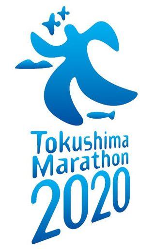 とくしまマラソン 11月5日から参加者募集