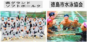 [右]障害者を指導する徳島市水泳協会の布川会長(中央)=同市南矢三町2の県立障がい者交流プラザ[左]全国での活躍を目指し練習に励んでいる県グランドソフトボールクラブのメンバー=徳島市の八万小