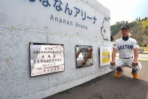 新野高が甲子園に2度出場したことを示すプレート=阿南市の県南部健康運動公園・屋内多目的施設