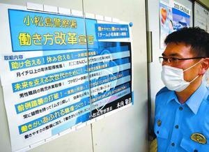 働き方の目標を掲げた宣言書=小松島署