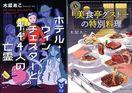 怪奇現象の謎解きに挑む 木犀あこ(板野町)「ホテル…