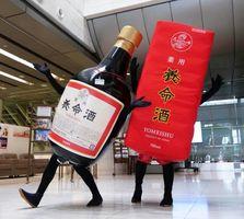 養命酒のPRを担うキャラクター、(左から)ビンくんとハコさん