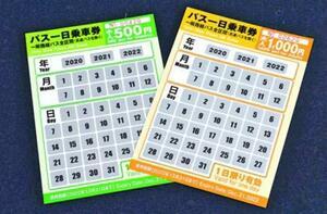 徳島バスと徳島市バスが発売した乗車券。