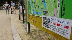 大阪城周辺の案内板に付けられた「QR Translator」のQRコード=大阪市中央区