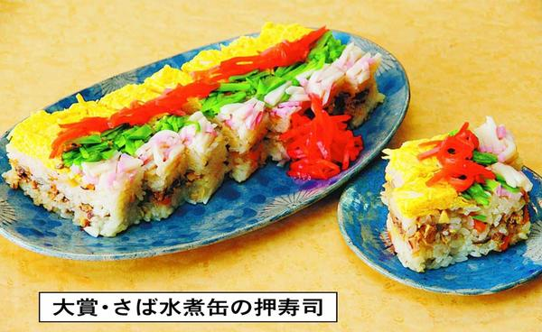 とくし丸レシピ大賞で大賞を受賞した「さば水煮缶の押寿司」(とくし丸提供)