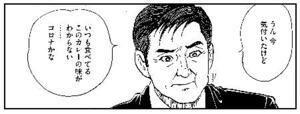 「相談役 島耕作」の一場面((C)弘兼憲史/講談社)