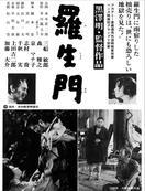 徳島私の映画史 7 国際的に認められた「羅生門」 …