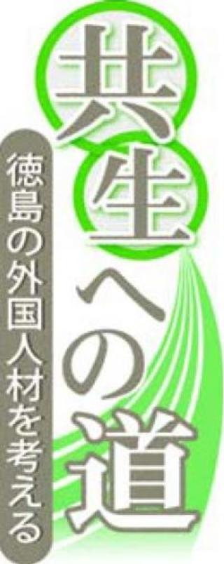 連載共生への道徳島の外国人材を考える 12 第2部事業主の苦悩③ 人材確保(上)