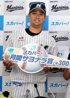5月の「スカパー!サヨナラ賞」を受賞したロッテ・清田=14日、ZOZOマリン