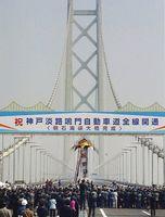 明石海峡大橋が開通し、くす玉が割られた=1998年4月5日