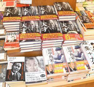 特設コーナーに並べられた田中角栄元首相の関連本=徳島市の紀伊國屋書店徳島店