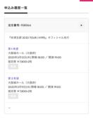 米津玄師さん「HYPE」ツアーオフィシャル先行、記…