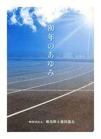 徳島陸上競技協会が作成した記念誌「80年のあゆみ」
