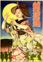 中央よりやや下に「AWA DANCE」と英語表記がある阿波踊りの観光用ポスター