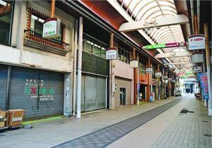 徳島市の西新町商店街。人通りはほとんどなく、シャッターを下ろしたままの店舗が目立つ