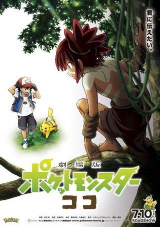 ポケモン完全新作映画タイトルは歴代最短に 『劇場版ポケットモンスター ココ』舞台はジャングル