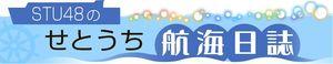 STU48の「せとうち航海日誌」