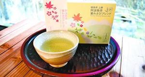 上勝阿波晩茶と葉わさびのブレンド茶
