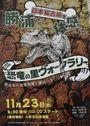 勝浦で恐竜化石探そう!! 23日ウオークラリー開催