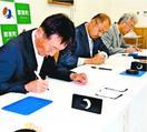 那賀町と県建築士会が被災建築物の危険判定で協定