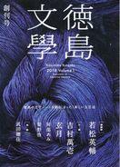 徳島文学協会 が「徳島文學」創刊 小説の書き手の養…