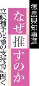 現県政を根本から転換 天羽篤氏を公認する共産党県委…