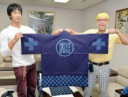 野老さんがデザインした藍染の法被を披露する岡連長(右)と阿部さん=徳島新聞社