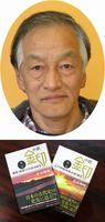 【上】高田陽峰さん【下】徳島市出身の高田さんが出版した小説「金印」