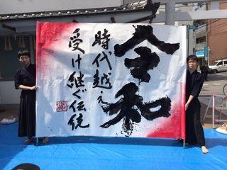 「令和」を大筆で揮毫 徳島市の神社で四国大生
